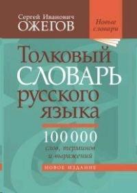 Толковый словарь русского языка. 100 000 слов, терминов и выражений